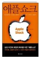 애플 쇼크 - 하드웨어의 시대는 끝났다 소프트웨어의 시대가 열린다 초판1쇄