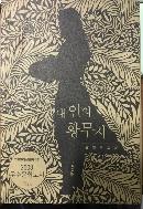 내 안의 황무지 / 윤영수 / 2008.05