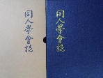 동인학회지 -소원(韶園) 이수락(李壽洛) - /사진의 제품   ☞ 서고위치:KX 3