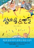 섬마을 스캔들 - 제2회 살림어린이 문학상 동화 부문 대상 수상작 (아동/2)