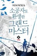 소공자로 환생한 그랜드 마스터 (1~6 완결) (이터널 퓨전 무협 장편소설)