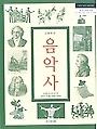 고등학교 음악사 /(교과서/지엔피에듀/민경훈 외/2020년)