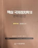핵심 국제정치학 2 영역이론편 - 윤정진 #