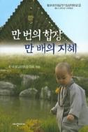 만 번의 합장 만 배의 지혜 (불교/2)