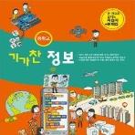 2019년- 원교재사 중학교 중학 기가찬 정보 자습서 평가문제집 중등 (김태영 교과서편) - 중1~2용