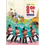 (상급) 2021년형 초등학교 교사용 지도서 음악 3~4 교사용지도서 (동아출판 석문주) (신125-7)