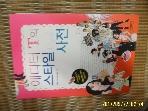 삼성출판사 / 에디터 T의 스타일 사전 / 김태경 지음 -08년.초판