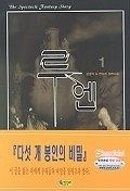 루엔1-6(완결)-김경덕-