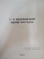 2017년 경찰간부후보생시험대비 경찰학개론 마무리 특강자료 - 송광호★ 두권으로스프링★