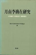 월남 이상재 연구(연구논문/월남시문/관계자료) 초판(1986년)