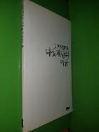 다섯계단의 어둠 이지엽 시집(3쇄)