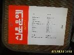 예하 / 1997 신춘문예 당선작품집 2 시. 소설 / 이은림. 윤종필 외 -97년.초판