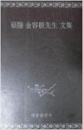 석은 김용근선생 문집 (1991 초판)