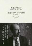 「西洋」の終わり-世界の繁榮を取り戾すた (일문판, 2017 초판)