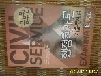 한국고시회 / 2016 9급 공무원 행정학개론 기출문제집 -꼭상세란참조