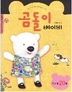 곰돌이 베이비, 1단계 20호(보고 듣고 만지는 입체 학습 프로그램)