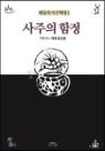 사주의 함정 (해동의 사주혁명 1) _해동 윤상흠 지음 / 신지평[1-090100]