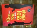 두산동아 / 10단어 이하로 10일만에 끝내는 영어인터뷰 + CD1장 / 이지윤 지음 -10년.초판