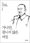 가나안 끝나지 않은 여정 - 일가 김용기 장로와 가나안 복민운동 (1판1쇄)