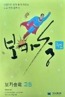 보카충전 고등 - 어원으로 쉽게 풀어 외우는 고교 어휘 필독서 초판 1쇄
