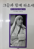 그들과 함께 하소서 - 마더 테레사 수녀의 자전적 고백론 (중판1쇄)