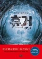 휴거 1992 (국내소설)