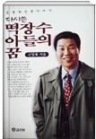 다시쓴 떡장수 아들의 꿈 - 조영재 인생이야기 4판 1쇄