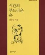 시간의 부드러운 손 - 김광규 시집 (문학과지성 시인선 333) (2007 초판)