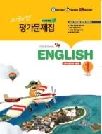 미래엔 중학교 영어 평가문제집 1 (구미순) (2009년개정교육과정)
