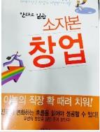 만화로 읽는 소자본 창업 -최이윤- [소장용]