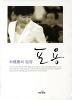 박근혜의 포용 (정치/2)