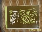 동녘 / 광란자 (나의 라임오렌지나무 2) / 바스콘셀로스. 이광윤 옮김 -86년.초판. 꼭상세란참조