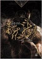 용중신권. 1-7 (완결) : 권용찬 신무협 장편소설
