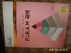 오르비 국어 5단계로 끝내는 수능 국어 공부 P.I.R.A.M 국어 문학편 / 김민재 -해설편없음.하급.꼭 설명란참조