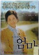 엄마 (2005) (낱장)(영화전단지)