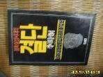 집현전 / ( 불확실성시대의 ) 결단 / 이시형 지음 -89년.초판. 상세란참조