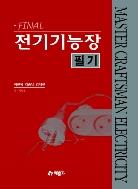 전기기능장 필기-2013.상급.이현옥. 김종남