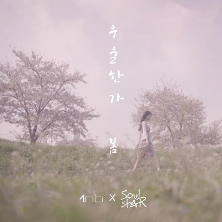1NB(원앤비), 소울스타 - 우울한가 봄 (디지털 싱글)