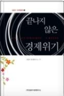 끝나지 않은 경제위기 - 김광수경제연구소 2009년 상반기 경제 평론집 초판1쇄