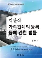 2020 객관식 가족관계의 등록 등에 관한 법률 (김지후) (법무사 시험대비)