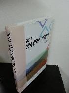 2017 성남문학인 작품선집