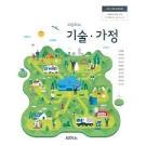 고등학교 기술가정 교과서-2015 개정 교육과정 -씨마스 이창훈