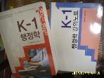 오스틴북스 -2책/ 2014대비 K-1 행정학 + K-1 행정학 강의노트 / 김일 편저 -아래참조