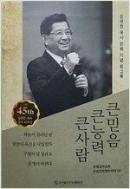 큰 믿음 큰 능력 큰 사람 - 김영헌 목사 은퇴 기념 회고록(양장본)
