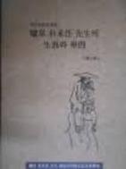 소고 박승임 선생의 생애와 학문 - 지행병진의 사표