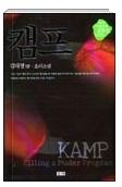 캠프 - 김태정 SF, 호러 소설 초판 1쇄