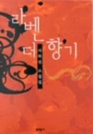 라벤더 향기 - 서하진 소설집 (1판5쇄)