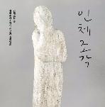 한국추상조각의 선구자 김종영의 인체조각