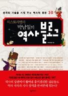 히스토리텔러 박남일의 역사 블로그 - 생각의 기술을 키워 주는 역사적 장면 30 (역사/2)