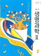 고등학교 생명과학 2 교과서 (지학사-전상학)